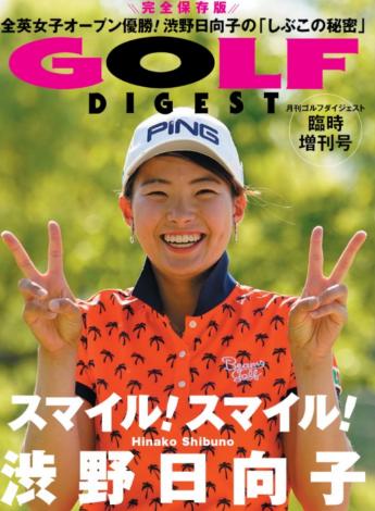ゴルフ オープン 賞金 英 女子 全